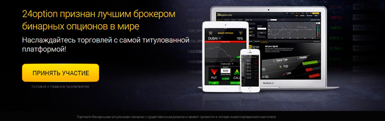 Best binary option