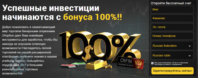 24option bonus 100%