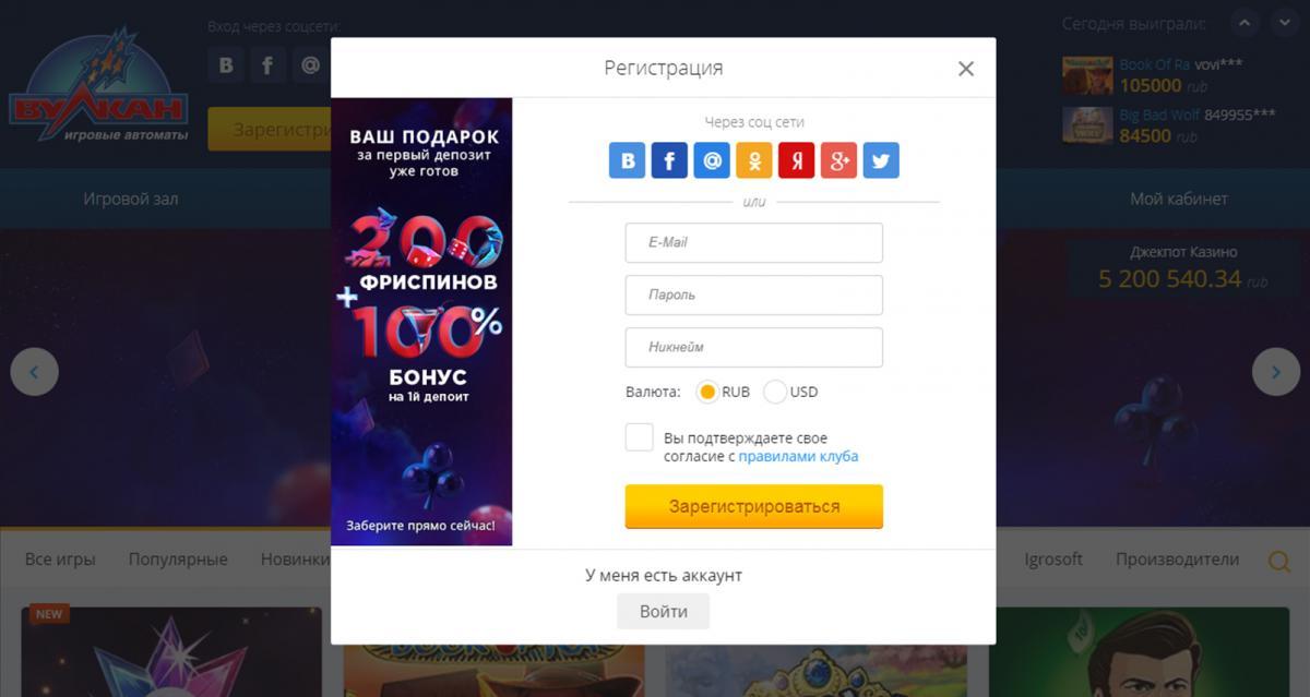 vulkan king регистрация аккаунта на русском языке