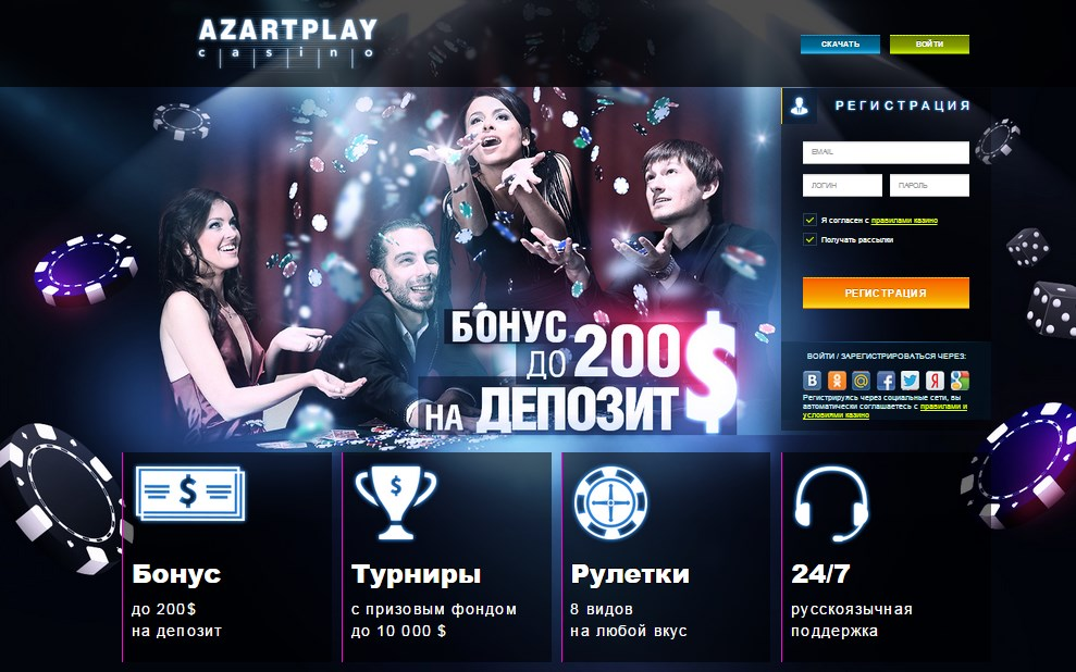 azartplay casino бонус
