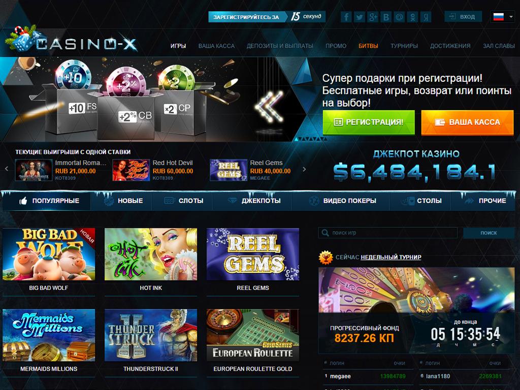 казино икс casino x официальный сайт