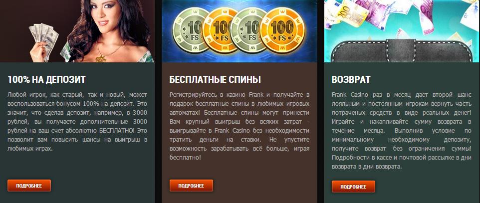 франк казино вывод