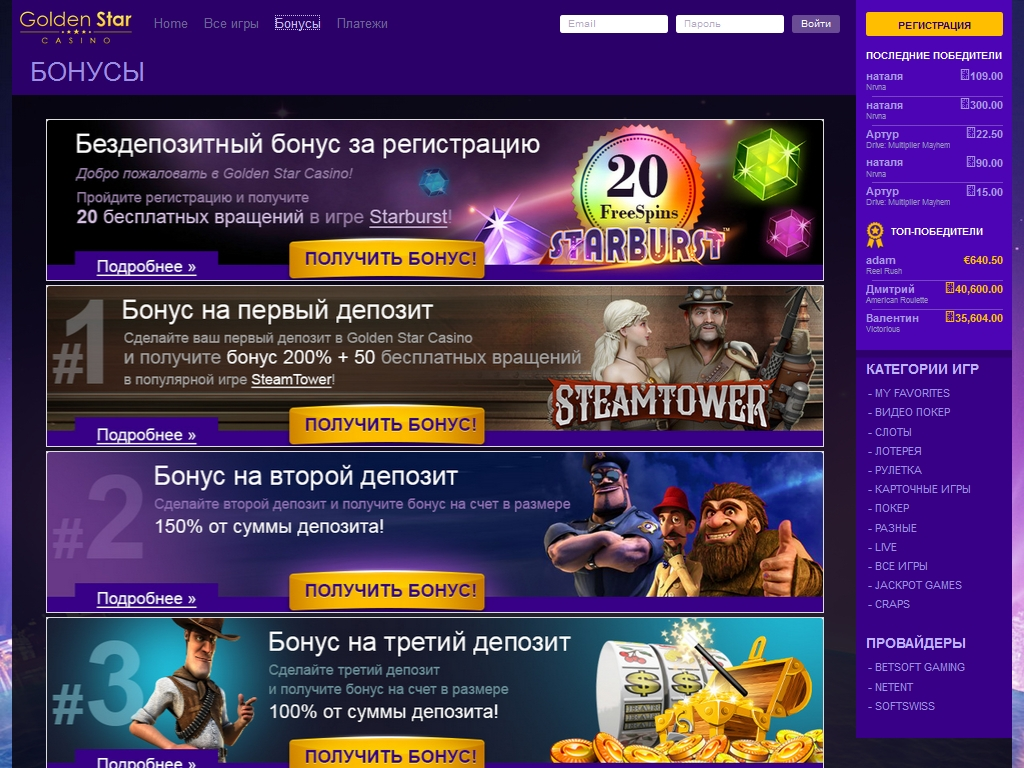 golden star casino бездепозитный бонус