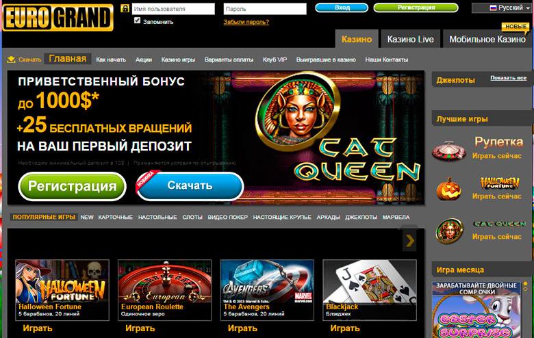 Еврогранд казино как вывести деньги играть в игровые автоматы прямо сейчас